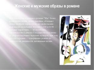 """Женские и мужские образы в романе В целом герои-мужчины в романе """"Мы"""" более р"""