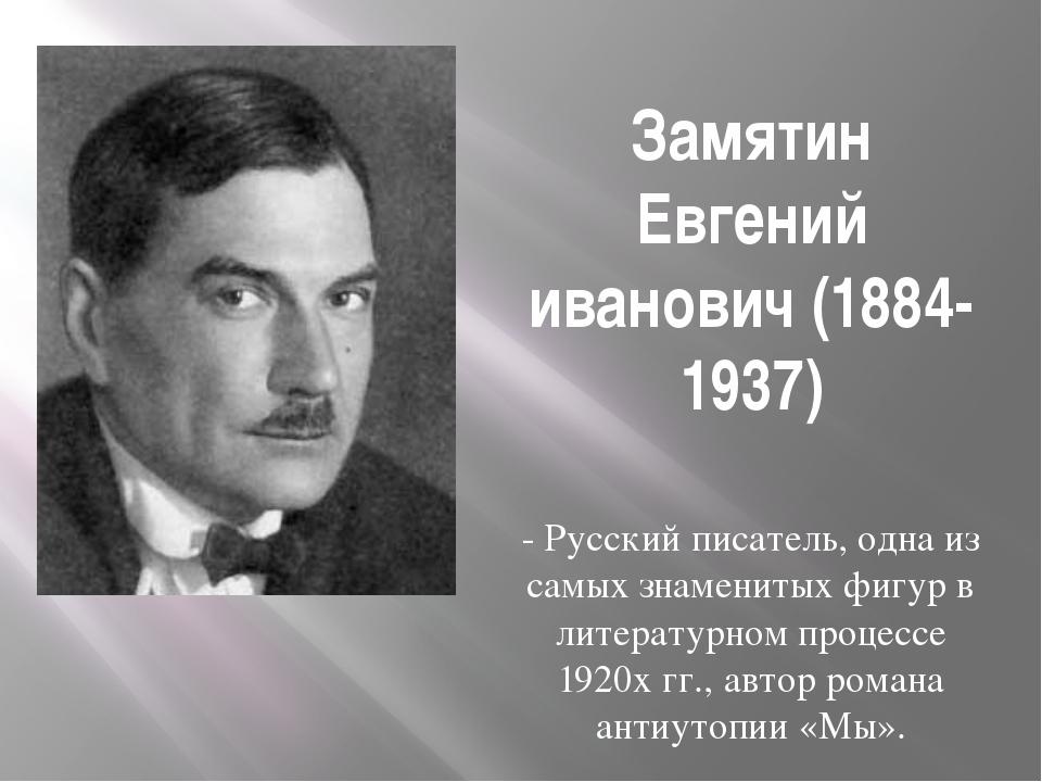 Замятин Евгений иванович (1884-1937) - Русский писатель, одна из самых знамен...