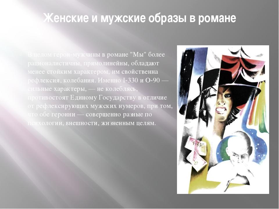 """Женские и мужские образы в романе В целом герои-мужчины в романе """"Мы"""" более р..."""