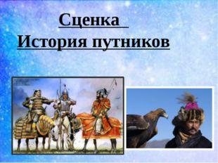 Сценка История путников