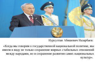 Нурсултан Абишевич Назарбаев: «Когда мы говорим о государственной национальн