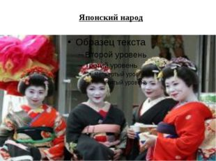 Японский народ