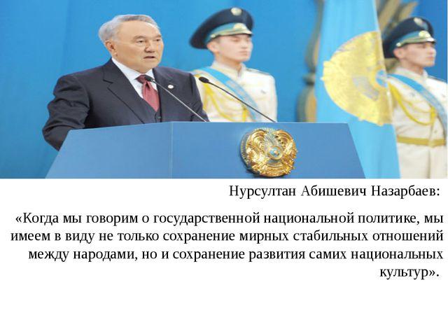 Нурсултан Абишевич Назарбаев: «Когда мы говорим о государственной национальн...