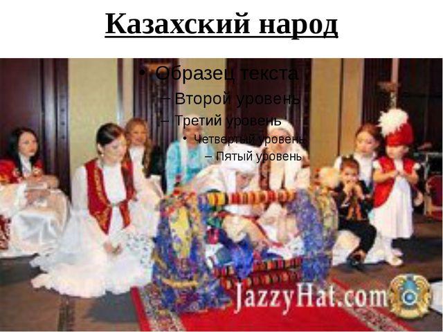 Казахский народ