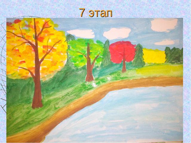 7 этап