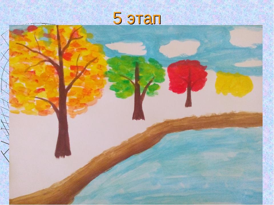 5 этап