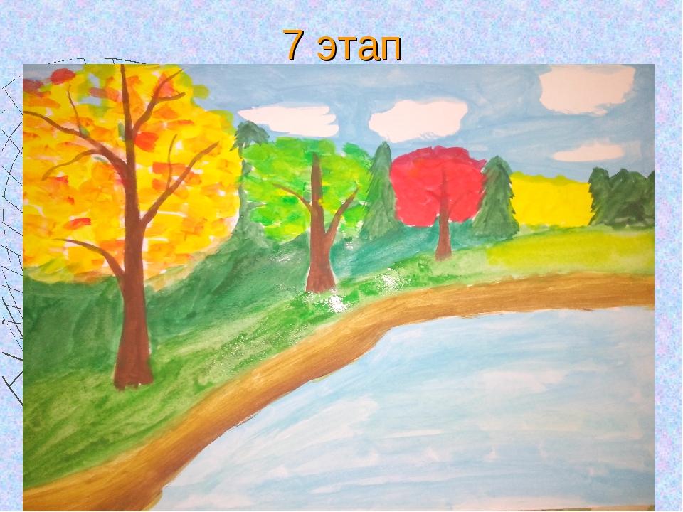 Пейзаж рисунок 4 класс