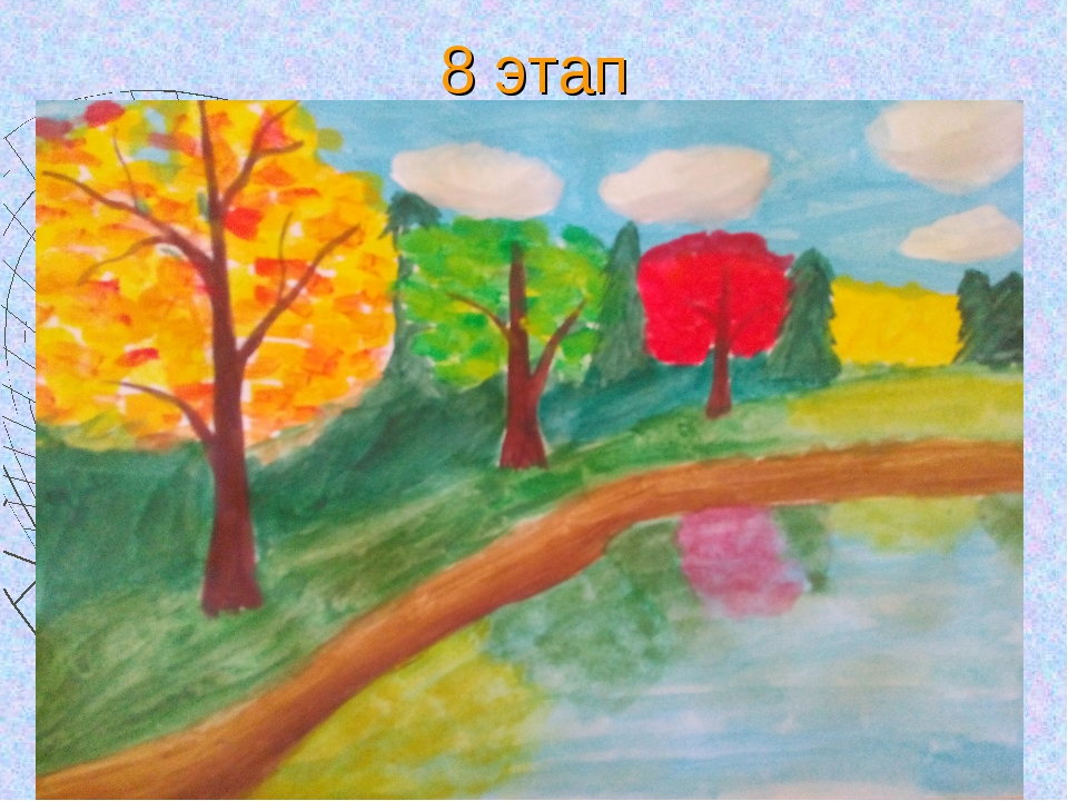 8 этап