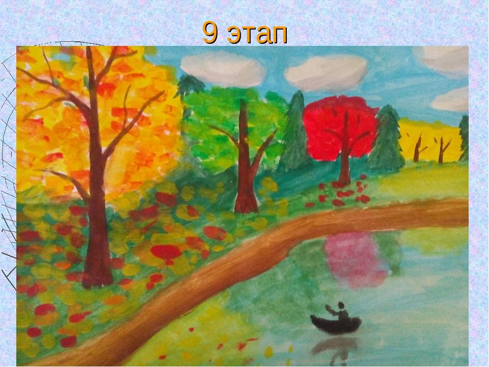9 этап