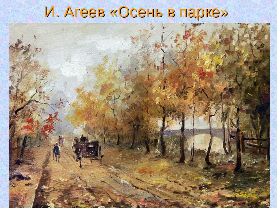 И. Агеев «Осень в парке»