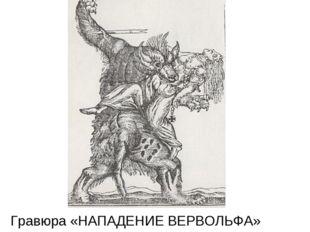Гравюра «НАПАДЕНИЕ ВЕРВОЛЬФА»