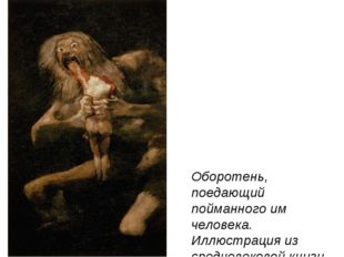 Оборотень, поедающий пойманного им человека. Иллюстрация из средневековой кн