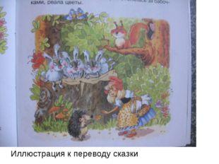 Иллюстрация к переводу сказки