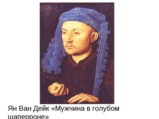 Ян Ван Дейк «Мужчина в голубом шаперроне»