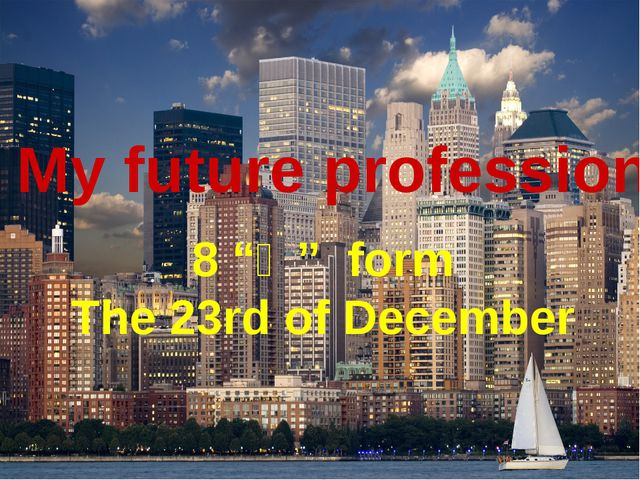 """My future profession 8 """"Ә"""" form The 23rd of December"""