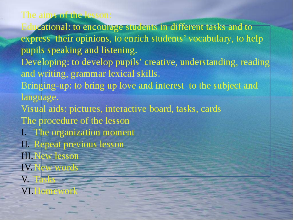The aims of the lesson: Educational: to encourage students in different task...
