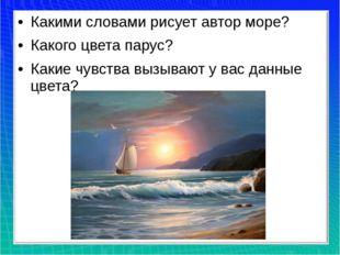 Какими словами рисует автор море? Какого цвета парус? Какие чувства вызывают