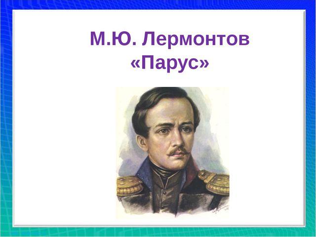 М.Ю. Лермонтов «Парус»