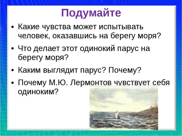 Подумайте Какие чувства может испытывать человек, оказавшись на берегу моря?...