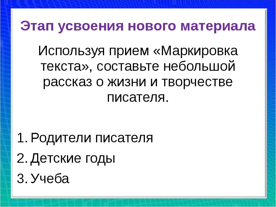 Этап усвоения нового материала Используя прием «Маркировка текста», составьте...