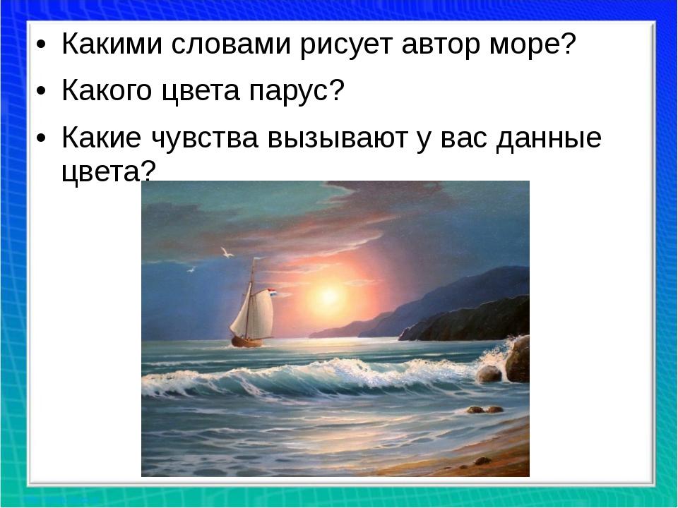 Какими словами рисует автор море? Какого цвета парус? Какие чувства вызывают...