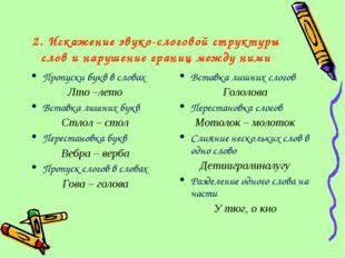 2. Искажение звуко-слоговой структуры слов и нарушение границ между ними Проп
