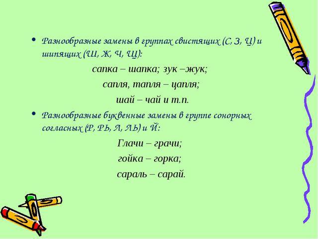 Разнообразные замены в группах свистящих (С, З, Ц) и шипящих (Ш, Ж, Ч, Щ): са...