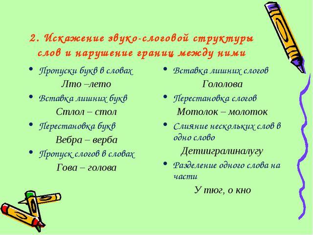 2. Искажение звуко-слоговой структуры слов и нарушение границ между ними Проп...