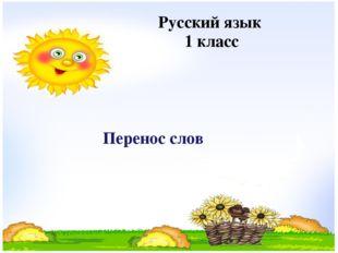 Русский язык 1 класс Перенос слов