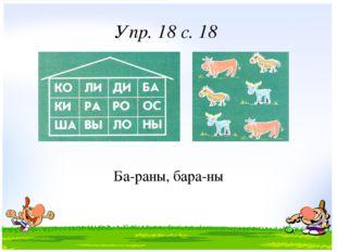 Упр. 18 с. 18 Ба-раны, бара-ны