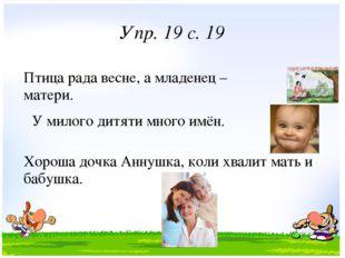 Упр. 19 с. 19 Птица рада весне, а младенец – матери. У милого дитяти много им