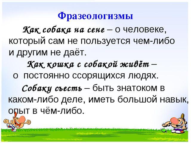 Как собака на сене – о человеке, который сам не пользуется чем-либо и другим...