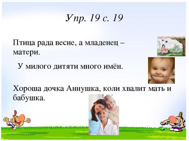 Упр. 19 с. 19 Птица рада весне, а младенец – матери. У милого дитяти много им...