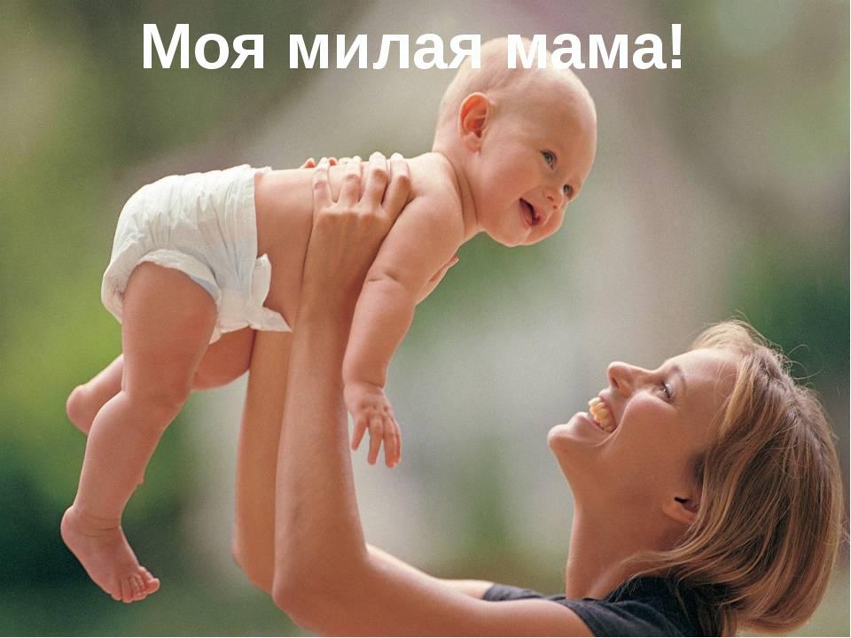 Моя милая мама!