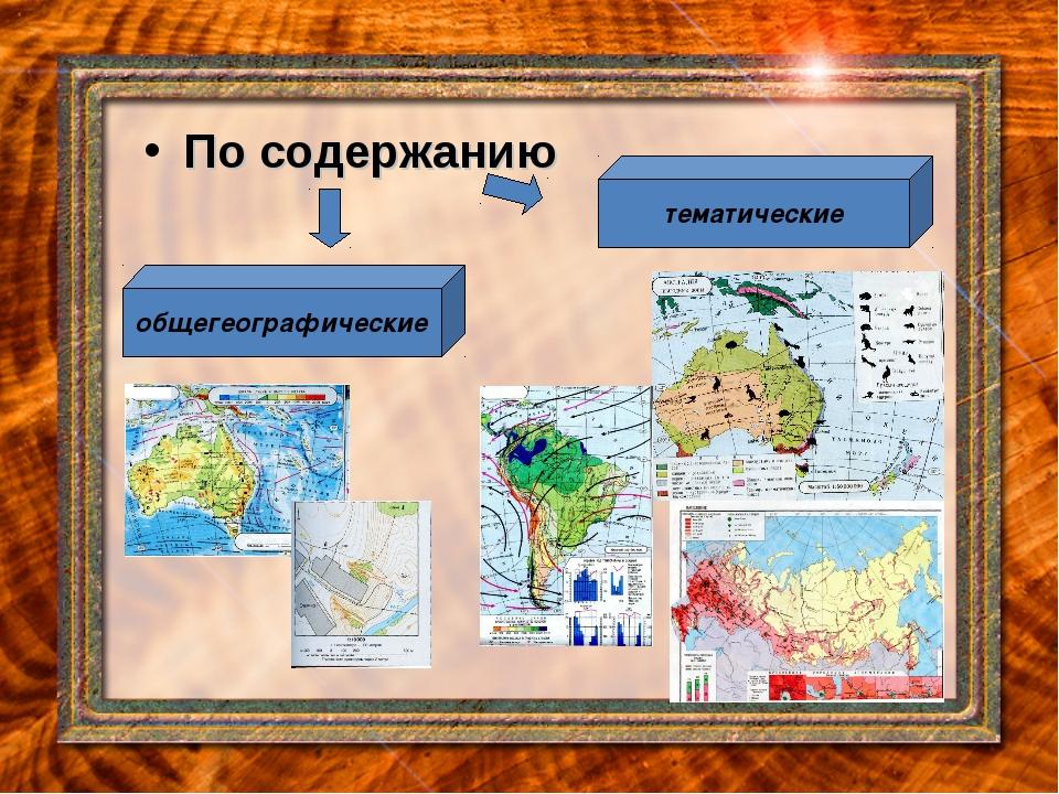 По содержанию общегеографические тематические