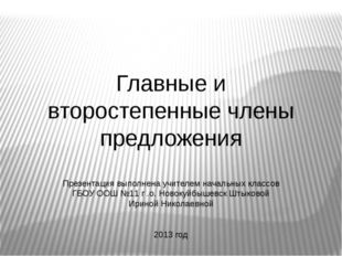 Главные и второстепенные члены предложения Презентация выполнена учителем нач