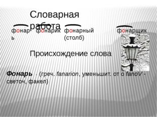 Словарная работа фонарь фонарик фонарный (столб) фонарщик Происхождение слова