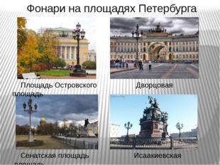 Фонари на площадях Петербурга Площадь Островского Дворцовая площадь Сенатская