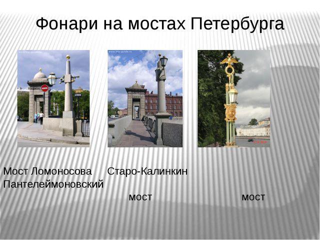 Фонари на мостах Петербурга Мост Ломоносова Старо-Калинкин Пантелеймоновский...