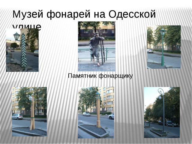 Музей фонарей на Одесской улице Памятник фонарщику