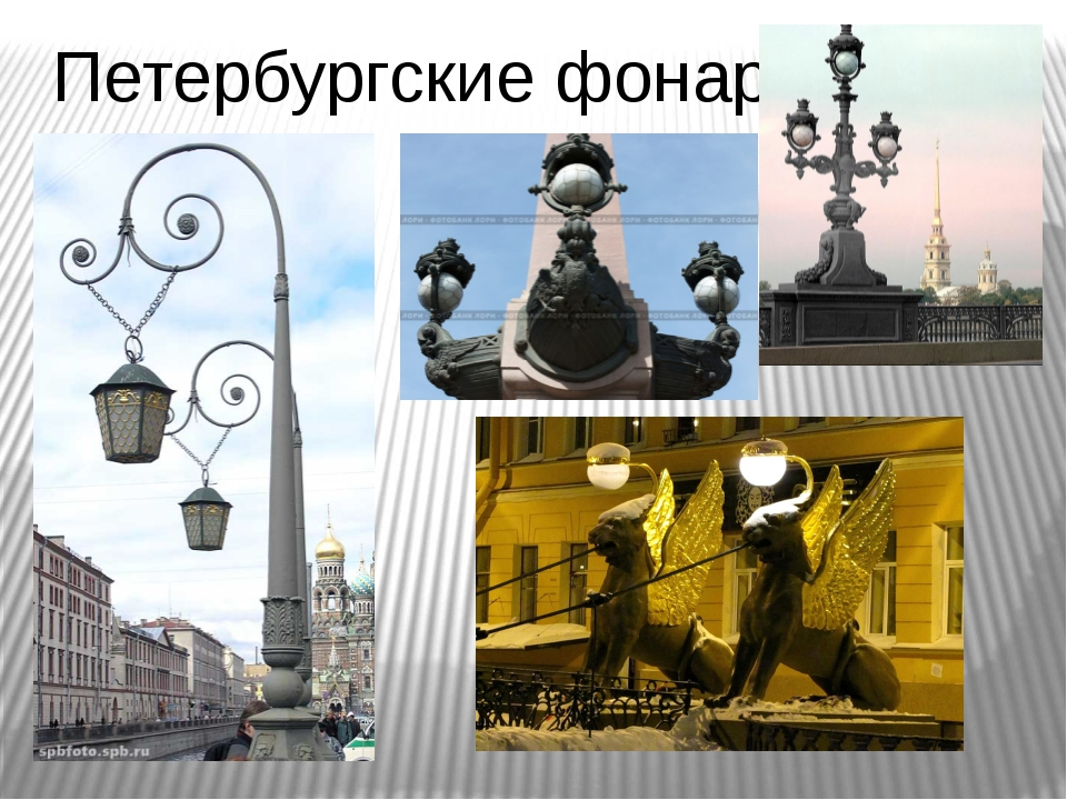 Петербургские фонари