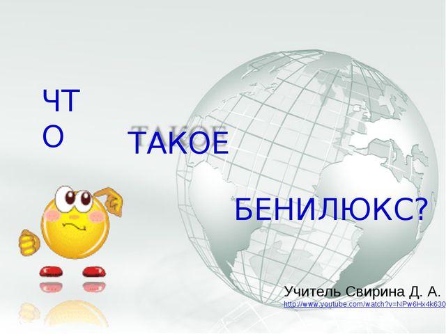 ЧТО БЕНИЛЮКС? Учитель Свирина Д. А. http://www.youtube.com/watch?v=NPw6Hx4k630