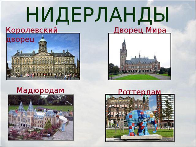 НИДЕРЛАНДЫ Королевский дворец Дворец Мира Мадюродам Роттердам