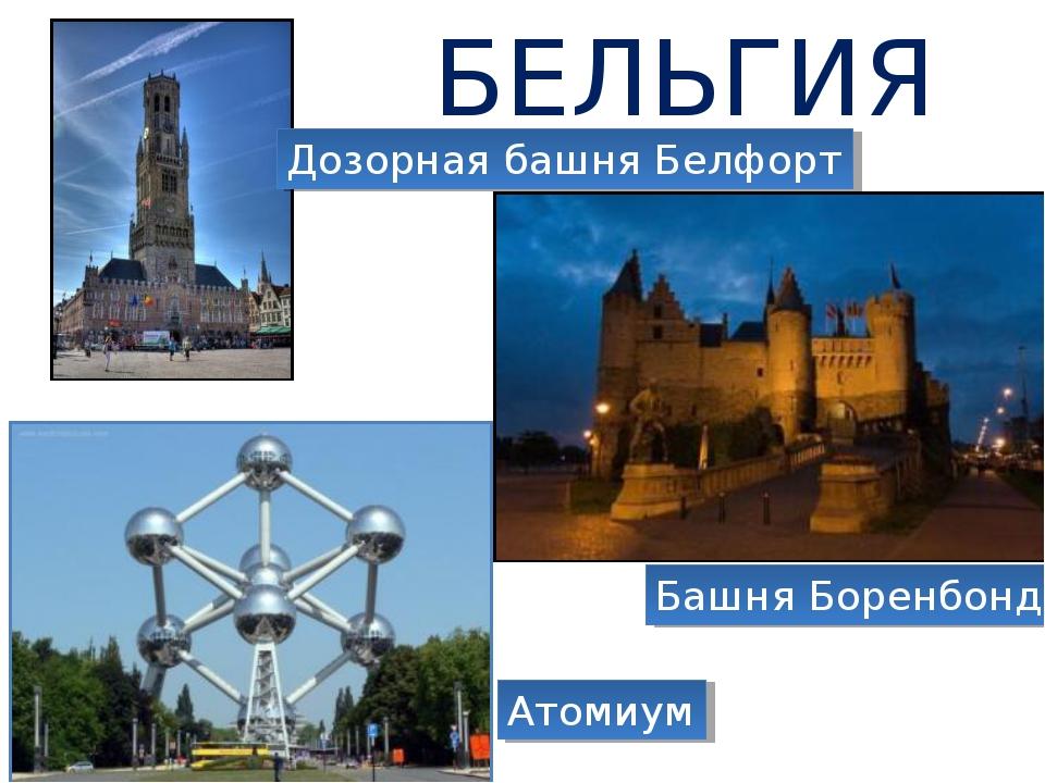 БЕЛЬГИЯ Атомиум Башня Боренбонд Дозорная башня Белфорт