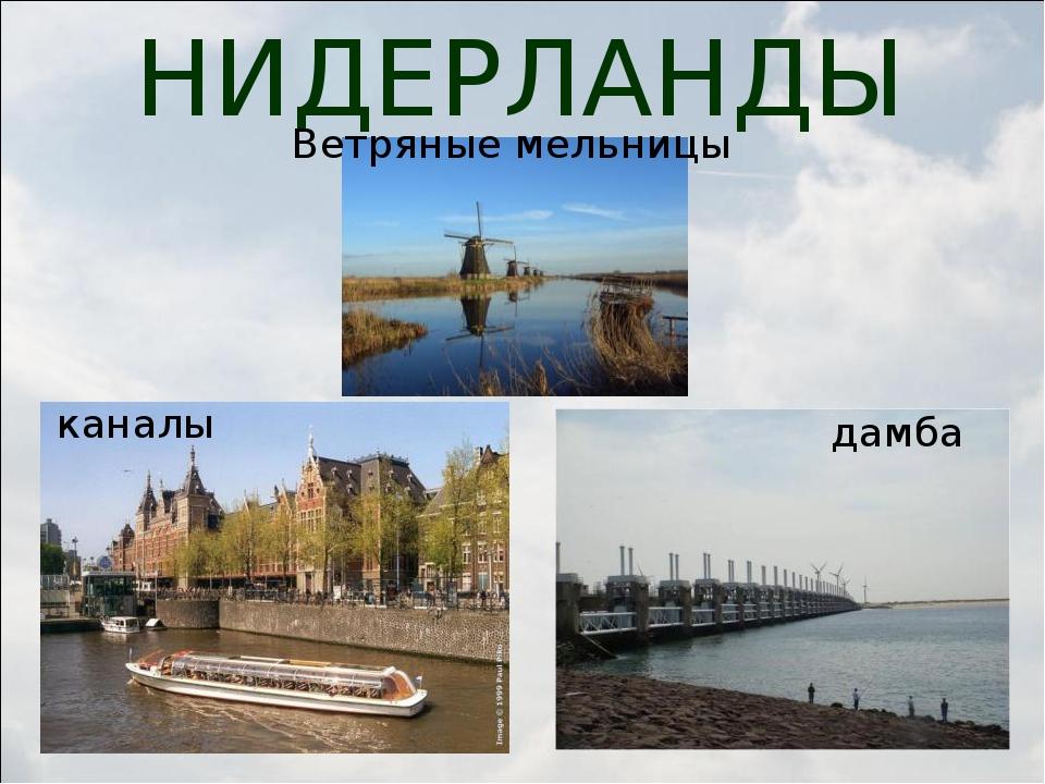 НИДЕРЛАНДЫ каналы дамба Ветряные мельницы