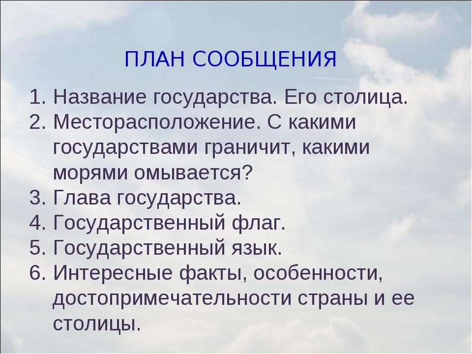 ПЛАН СООБЩЕНИЯ