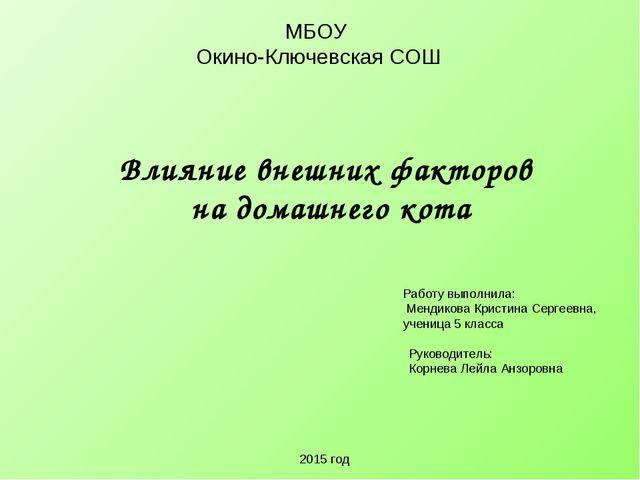 МБОУ Окино-Ключевская СОШ Влияние внешних факторов на домашнего кота Работу в...