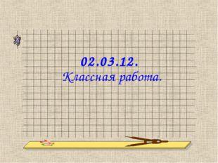 02.03.12. Классная работа.