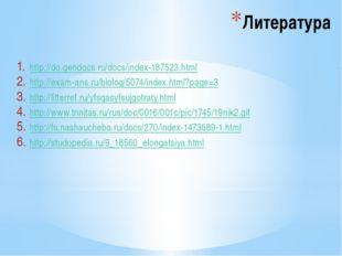 Литература http://do.gendocs.ru/docs/index-187523.html http://exam-ans.ru/bio