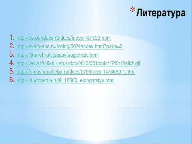 Литература http://do.gendocs.ru/docs/index-187523.html http://exam-ans.ru/bio...